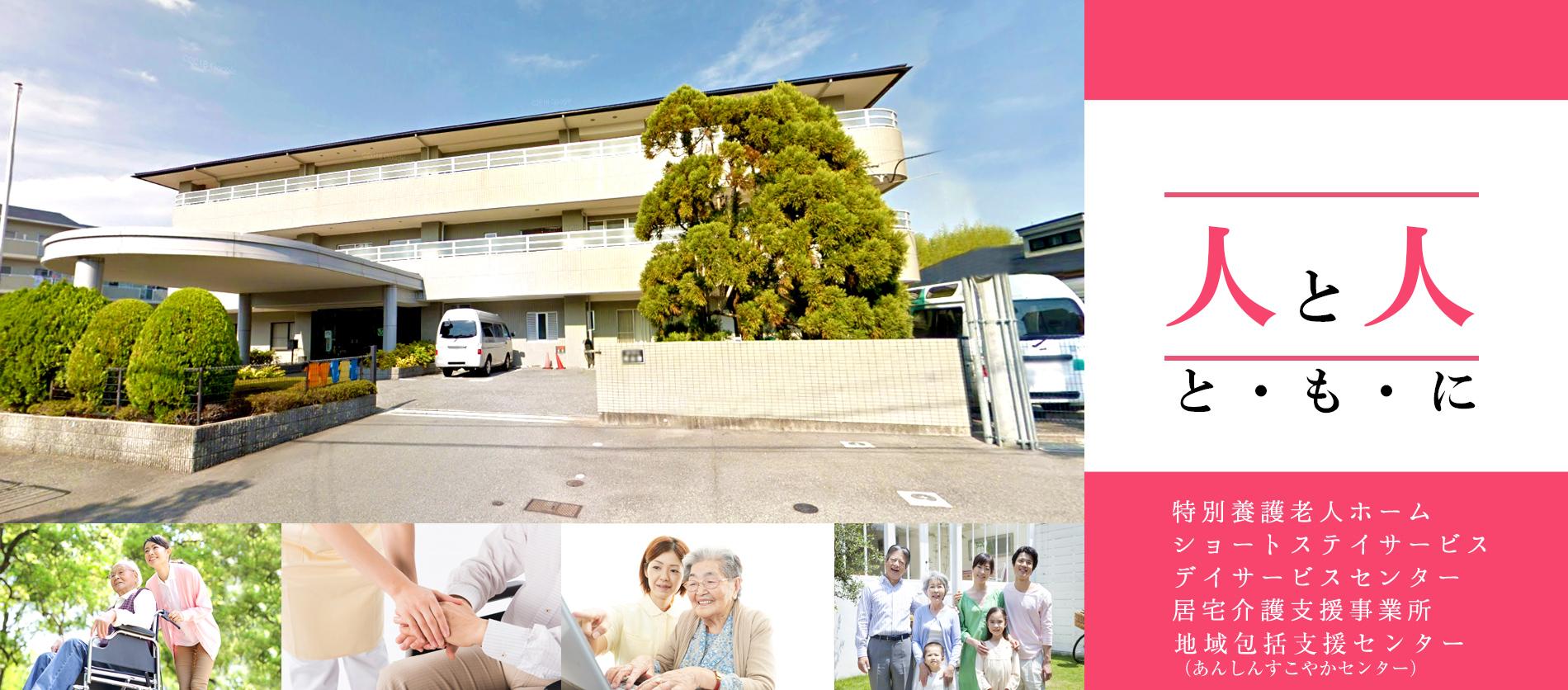 桃山台ホーム 必要なサービスを総合的に提供する温もりと幸せを感じる施設